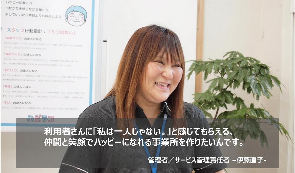 管理者/サービス管理責任者 伊藤直子